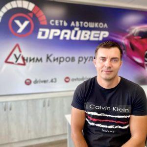 Русаков Александр Николаевич