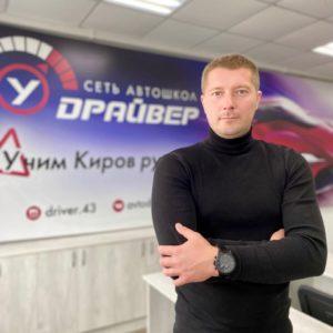 Перевозчиков Максим Андреевич