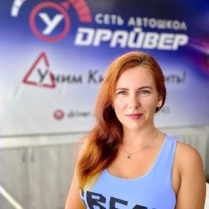 Митрохина Наталья Сергеевна