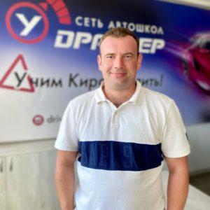 Кутергин Сергей Владимирович